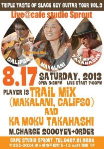 Triple Taste of Slack Key Tour Vol. 3